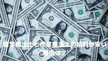 理学療法士と作業療法士の給料が安い理由と給料を上げる方法