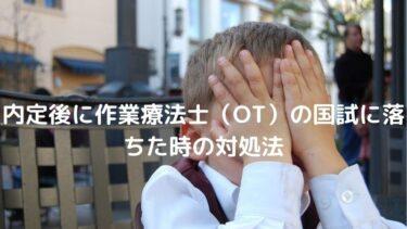 【人事が解説】内定後に作業療法士(OT)の国家試験に落ちたらどうなる?